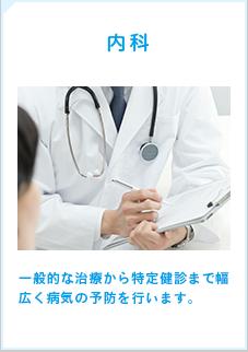 内科 一般的な治療から特定健診まで幅広く病気の予防を行います。